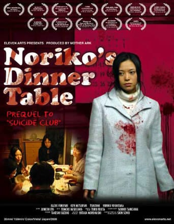Noriko's Dinner Table (2005)
