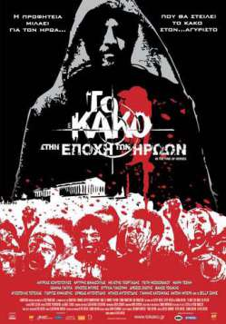Evil - In the Time of Heroes (2009)