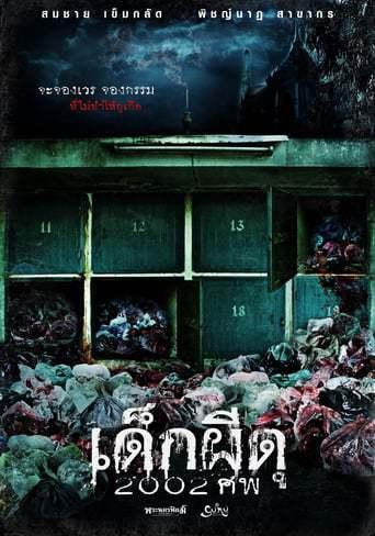The Unborn Child (2011) Full Movie