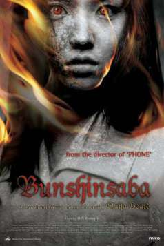 Bunshinsaba: Ouija Board (2004)
