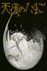 Angel's Egg (1985)