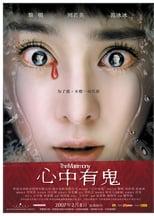 The Matrimony (2007)