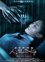Haunted Dormitory: Marionette Teacher (2017)