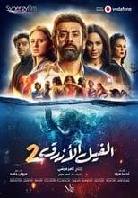 The Blue Elephant Part 2 (2019)