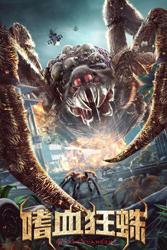 Bloodthirsty Spider (2021)