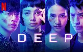Deep (2021) FIRST LOOK
