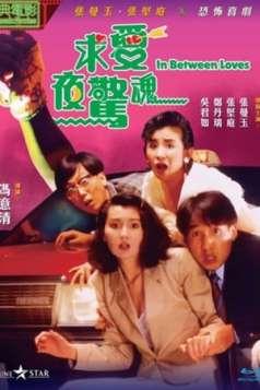 In Between Loves (1989)