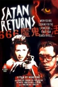 Satan Returns (1996)