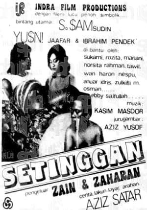 Setinggan (1981)