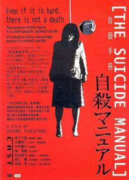 The Suicide Manual (2003)