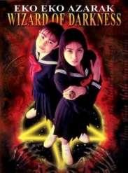 Eko Eko Azarak: Wizard of Darkness (1995)