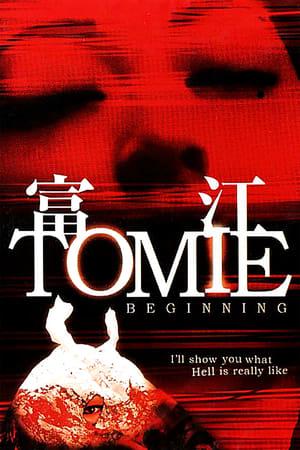 Tomie: Beginning (2005)