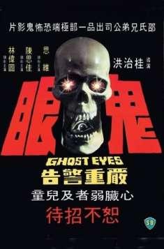 Ghost Eyes (1974)