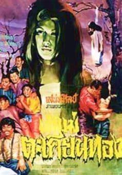The Golden Goddess Kalong (1966)