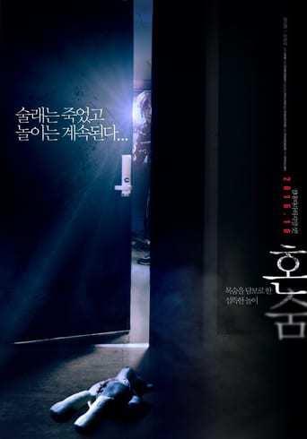 Hide and Never Seek (2016)